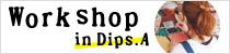ワークショップ in DiPS.A