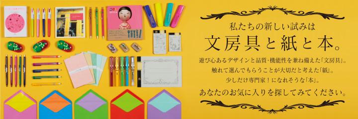 文房具と紙と本
