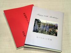 自費出版の本