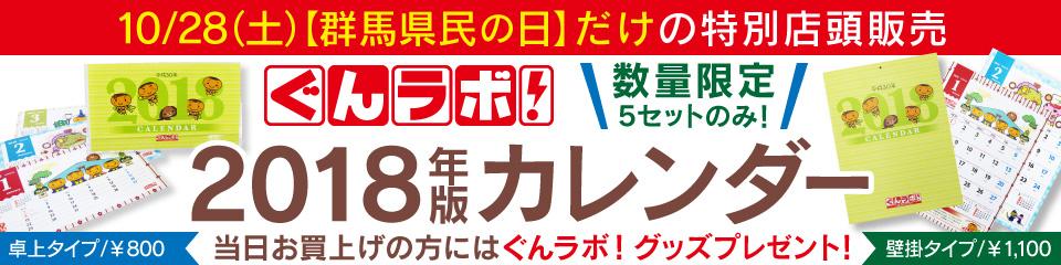 ぐんラボ!2018年版カレンダーぐんま県民の日特別販売