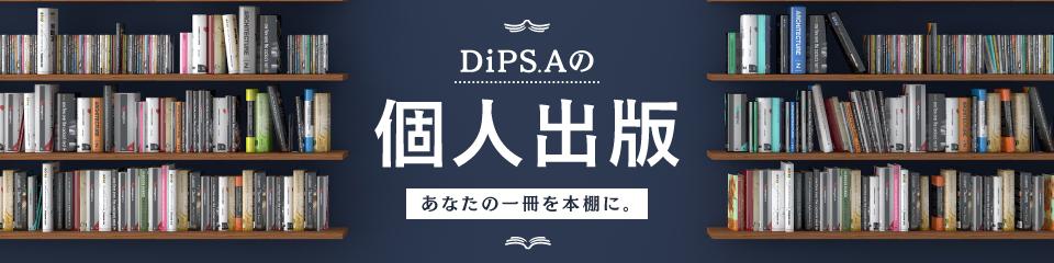 DiPS.Aの個人出版
